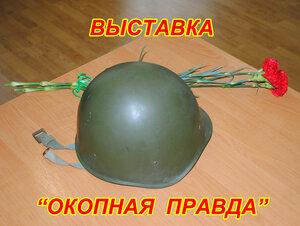 Открытие выставки «Окопная правда» 22.04.2014г.