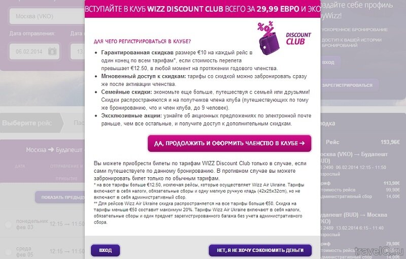 WIZZ Discount Club