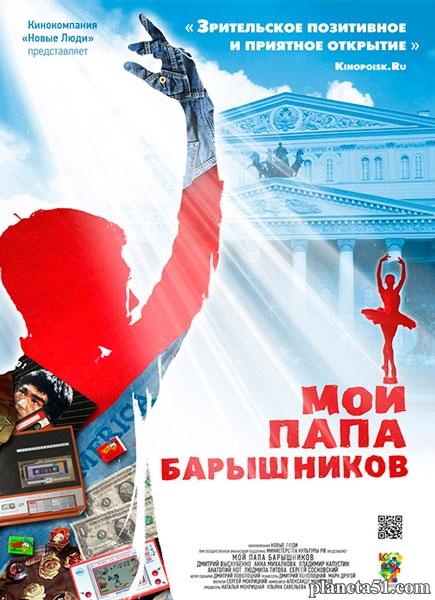 Мой папа – Барышников (2011/WEB-DL/WEB-DLRip)