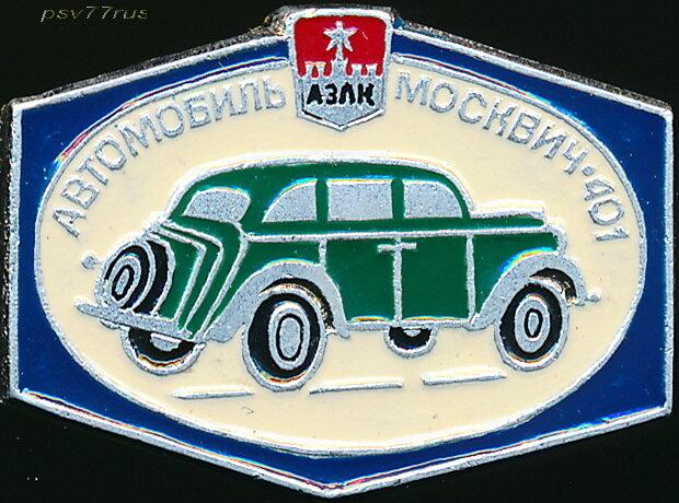 АЗЛК автомобиль москвич 401