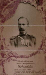 Штабс-капитан Иван Валерианович Ковалевский. Портрет.
