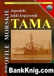 Книга BS - Profile Morskie. #022. Japonski lekki krazownik Tama