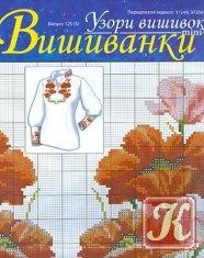 "Журнал Книга Узори вишивок ""mini"". Вишиванки № 125 (5) 2014"