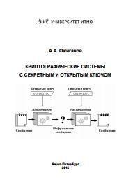 Книга Криптографические системы с секретным и открытым ключом, учебное пособие, Ожиганов А.А., 2015
