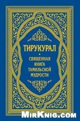 Книга Тирукурал. Священная книга тамильской мудрости