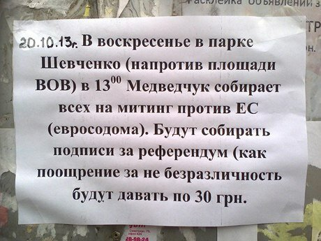 против евросоюза украинский выбор провокация
