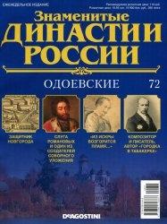 Журнал Знаменитые династии России № 72