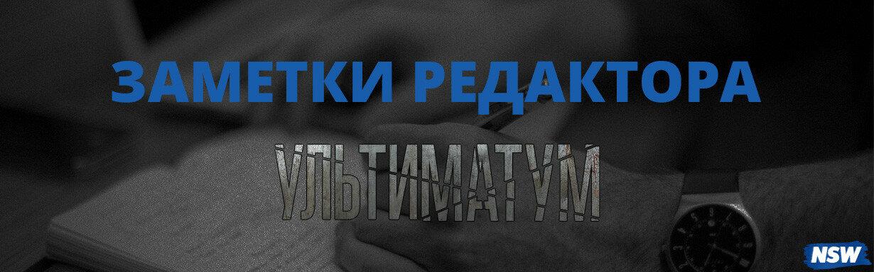Заметки редактора #1 - Ультиматум