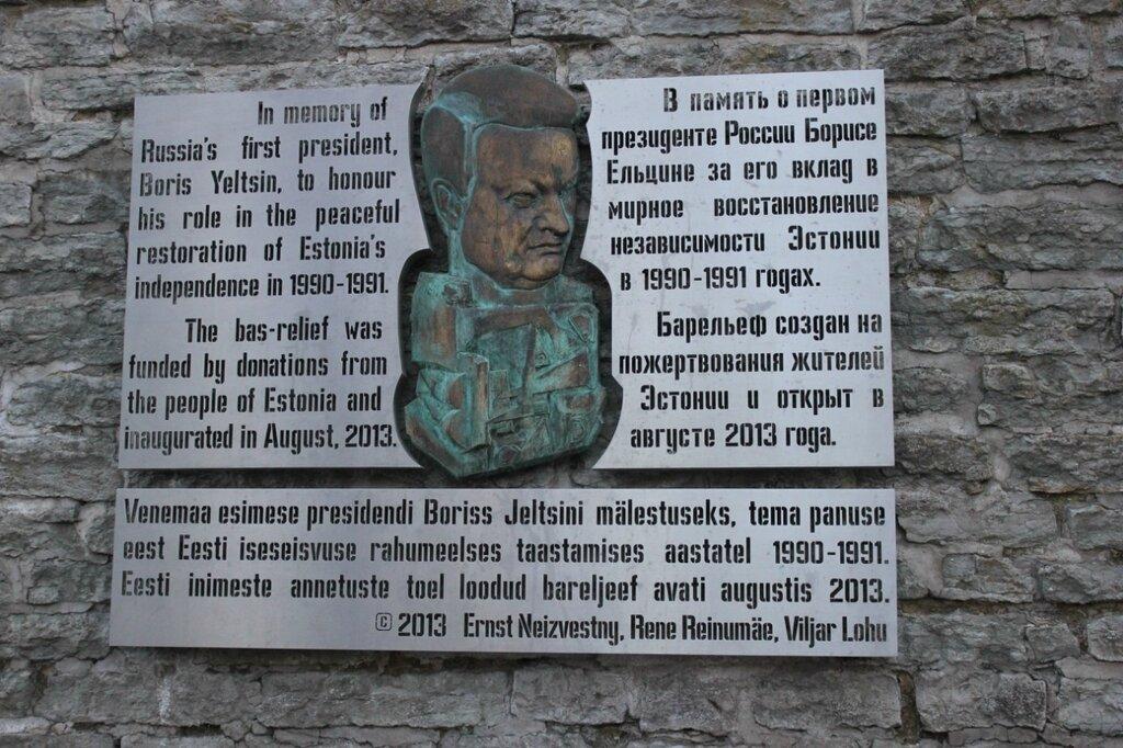Мемориальная доска в память о первом президенте России Борисе Ельцине