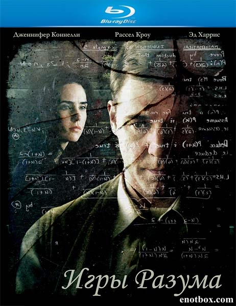 Игры разума / A Beautiful Mind (2001/BDRip/HDRip)