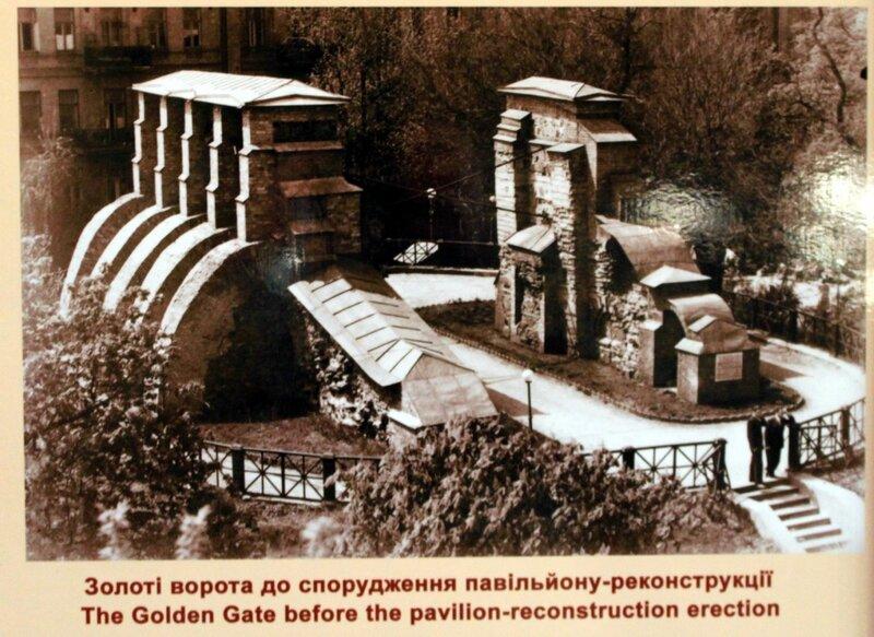 Золотые ворота Киева до реконструкции