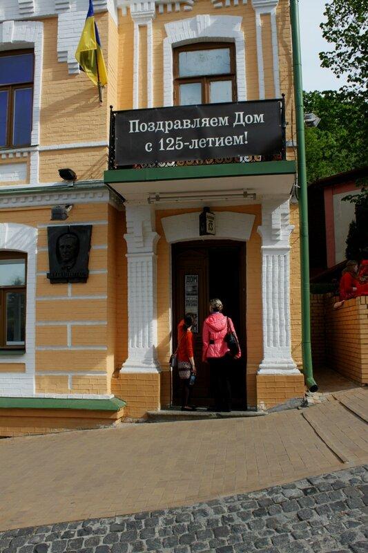 Вход в Музей Булгакова