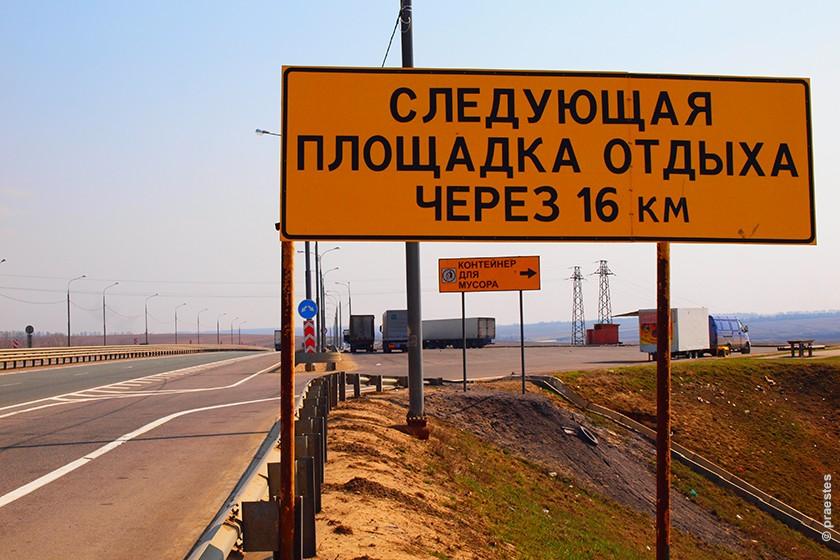 """Такие площадки отдыха на трассе М-4 """"Дон"""" организованы в большом количестве в Тульской области"""