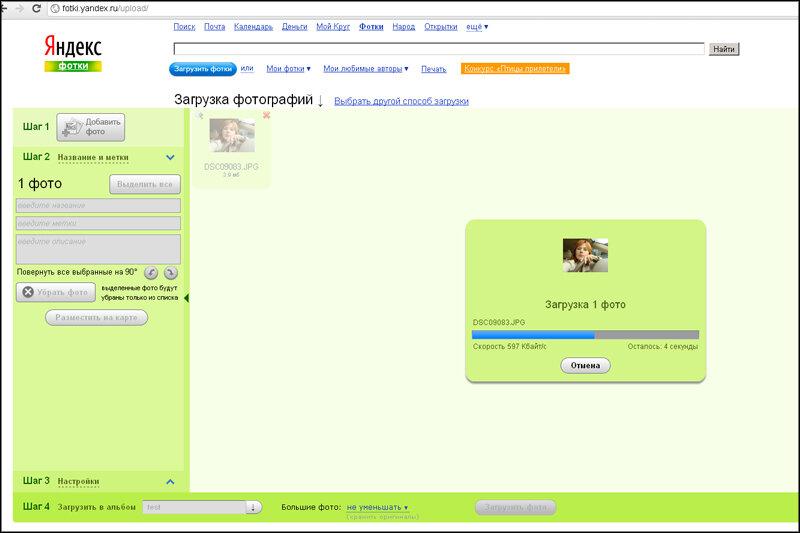 FAQ (Яндекс-фотки) FAQ (Яндекс-фотки) #8