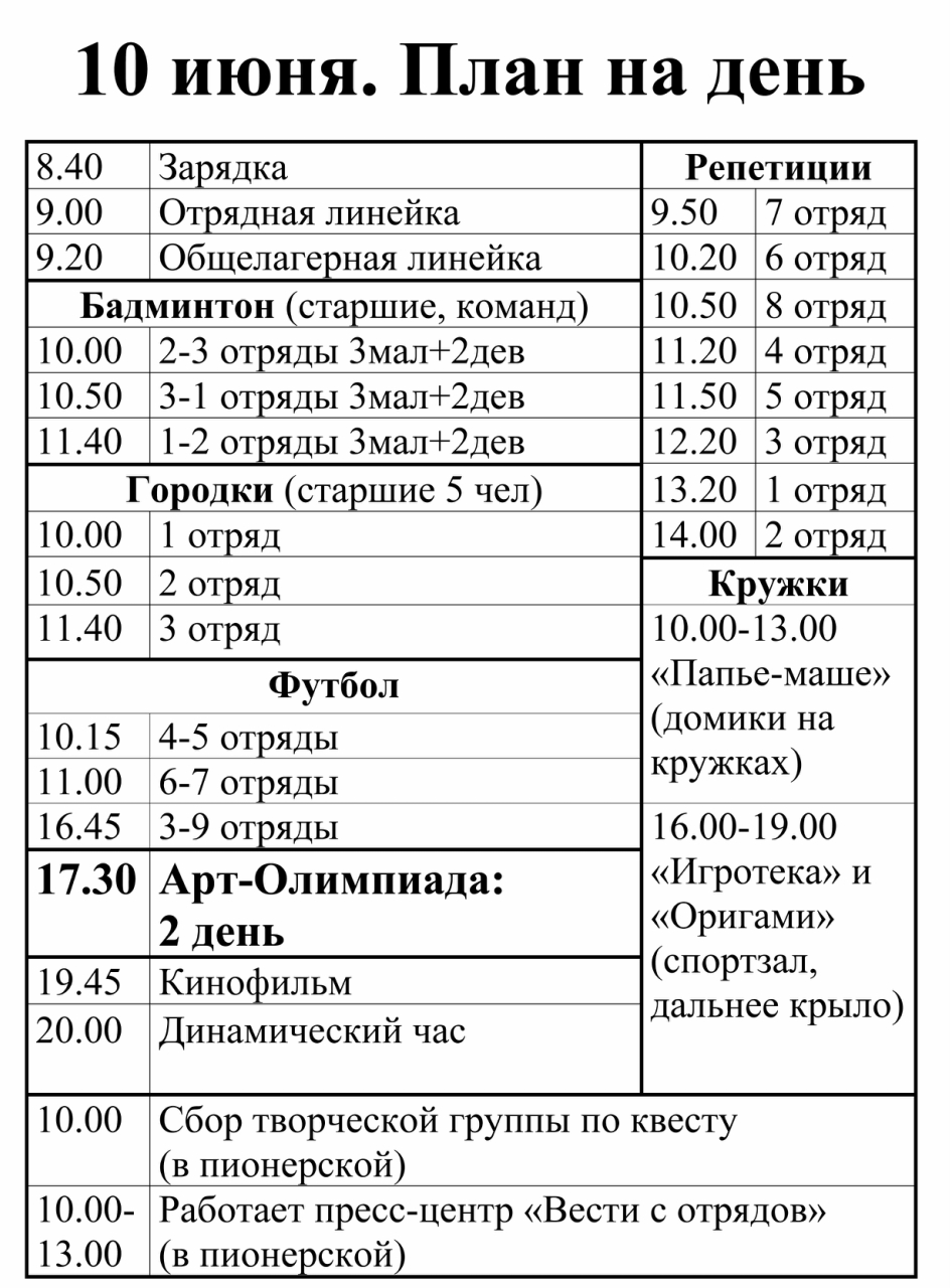 10-июня-план-на-день.jpg