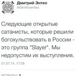 slayer vs Энтео