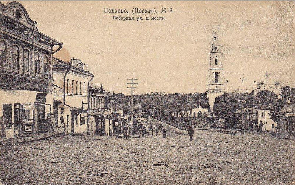 Соборная улица и мост