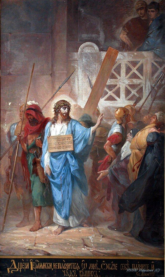 Не плачьте, дщери Иерусалимские (современная реставрация)