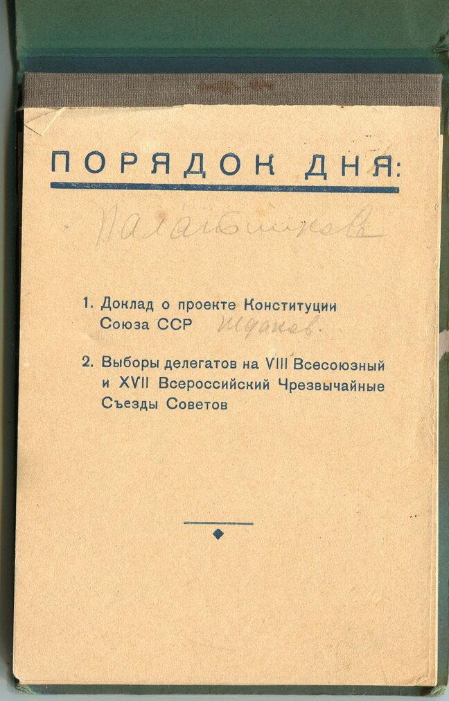 1936. V чрезвычайный съезд Советов
