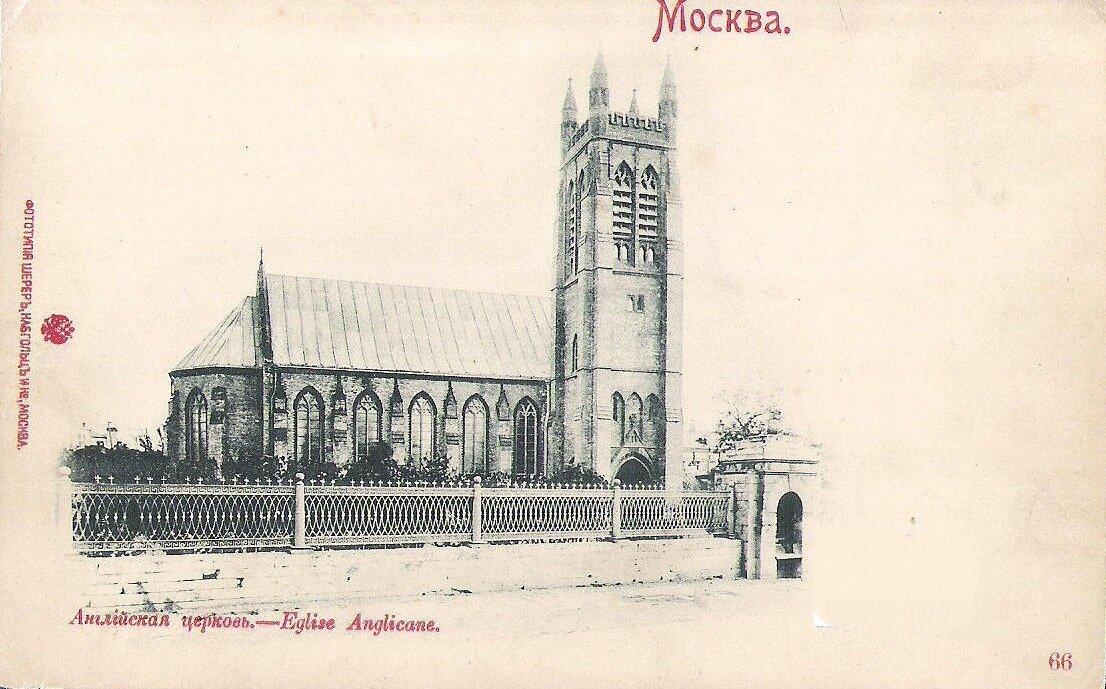 Английская церковь