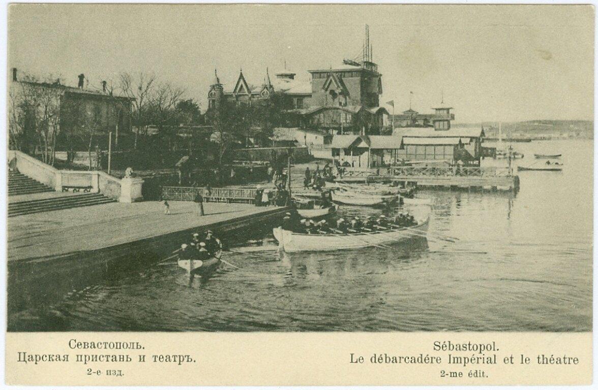 Царская пристань и театр