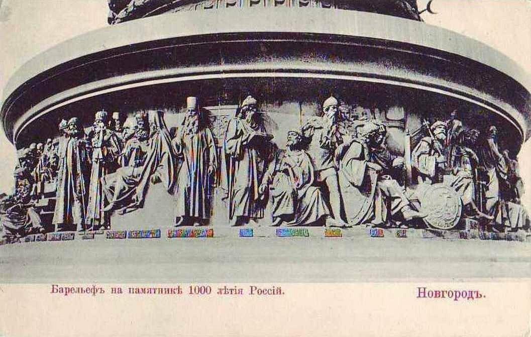 Памятник «Тысячелетие России». Барельеф на памятнике