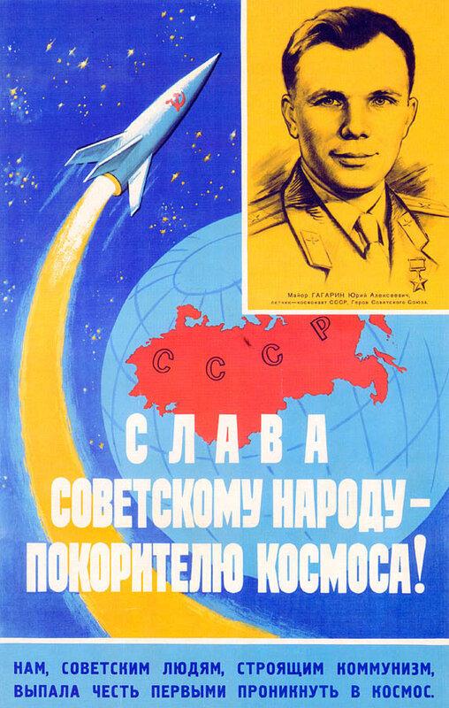 Гагарин в космосе, русские в космосе, первый человек в космосе, русский космос