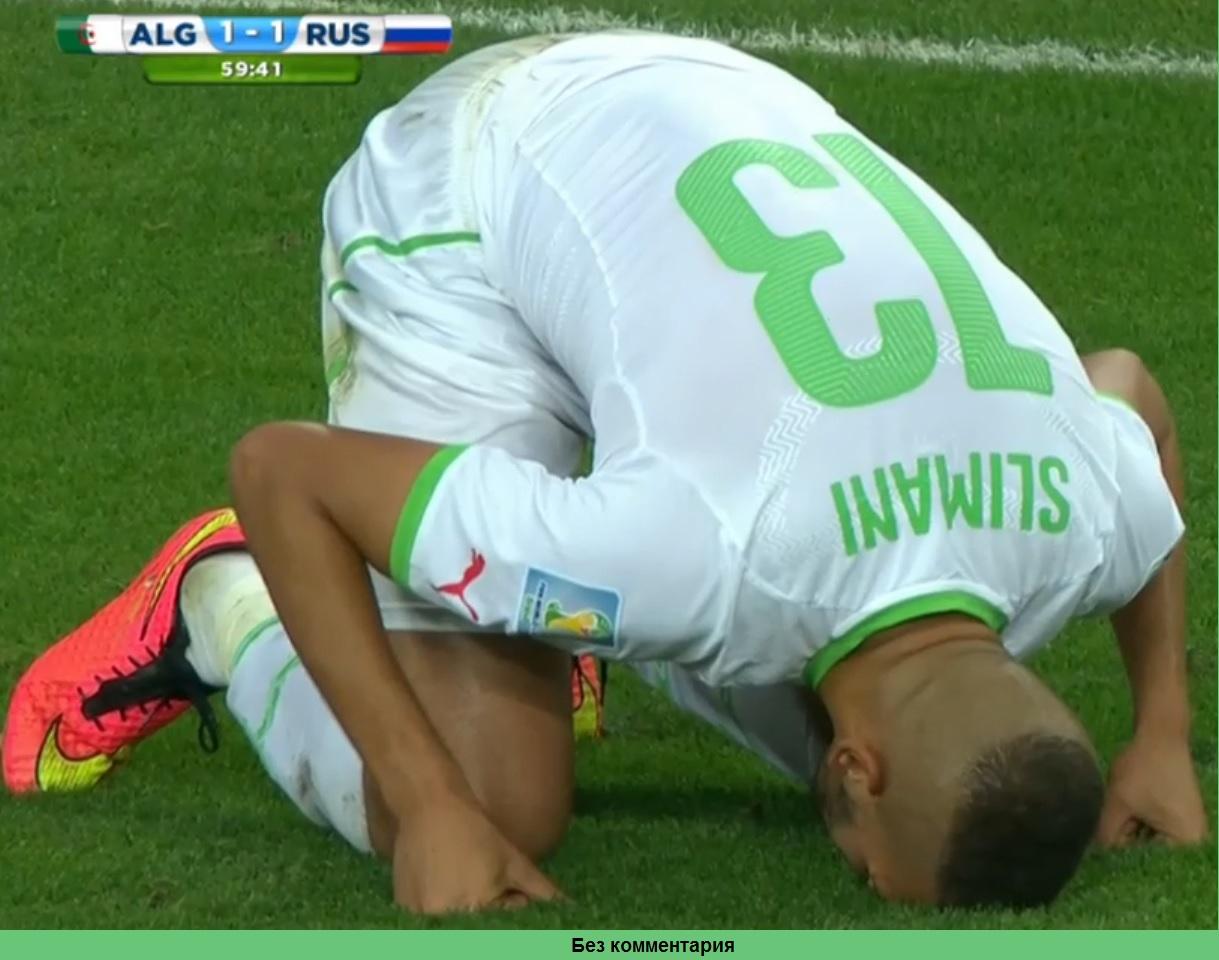 футбол, спорт, Россия, Ислам Слимани, Алжир.jpg