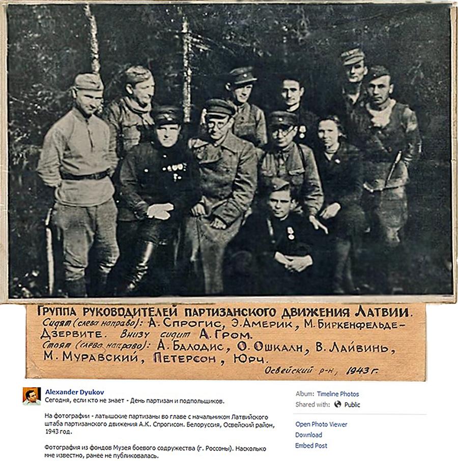 Латышские партизаны, Освейский район, 1943