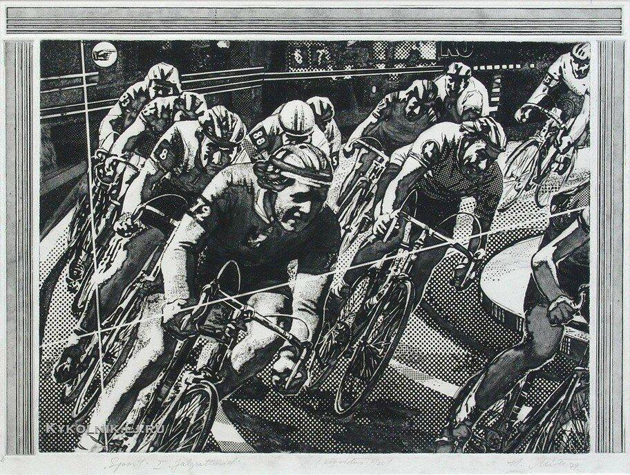 Митт Хуго Густавович (Эстония, 1926) «Велосипедисты» 1979.jpg
