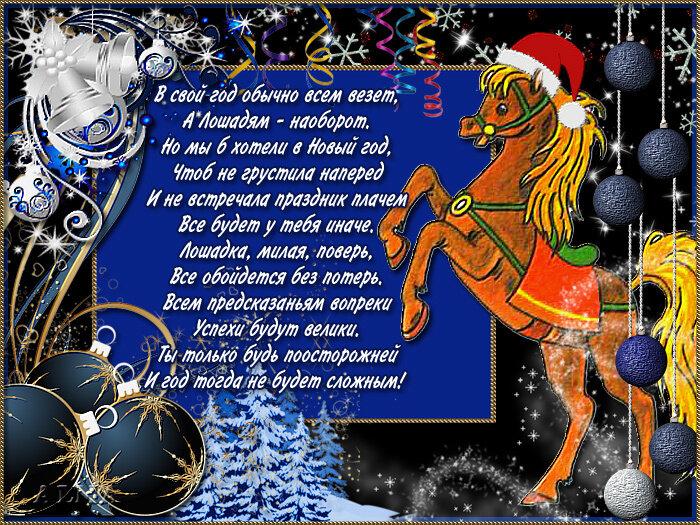 Прикольные поздравления в год лошади