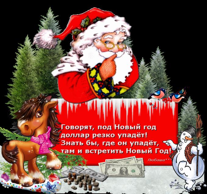 Смешное новогоднее смс поздравление