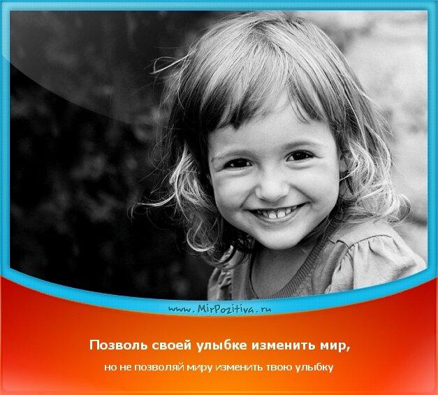 позитивчик дня: Позволь своей улыбке изменить мир, но не позволяй миру изменить твою улыбку