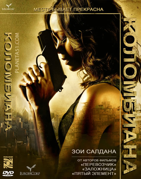 Коломбиана / Colombiana (2011/HDRip)