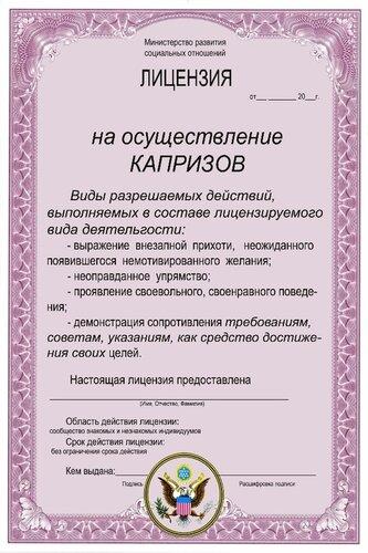 Шуточные сертификаты для гостей на день рожденииьбе сертификация оборудования кофе для похудения