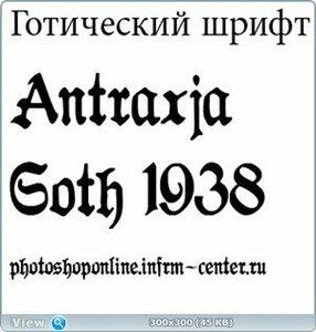 Готический шрифт Antraxja Goth 1938 Regular