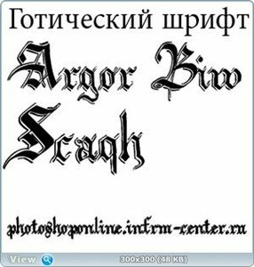 Готический шрифт Argor Biw Scaqh Regular