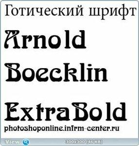 Готический шрифт ArnoldBoecklin-ExtraBold
