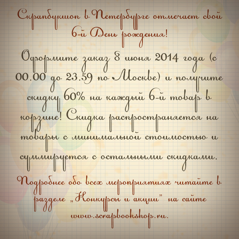 Скрапбукшопу 6 лет! Скидки, акции, подарки! Спешите принять участие! Скрапбукшоп - интернет-магазин товаров для оформления фотоальбомов и открыток своими руками. www.scrapbookshop.ru