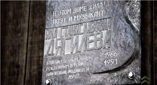 Янке Дягилевой установили мемориальную доску