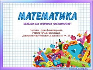ПОРОШУК И. В. шаблон МАТЕМАТИКА.jpg