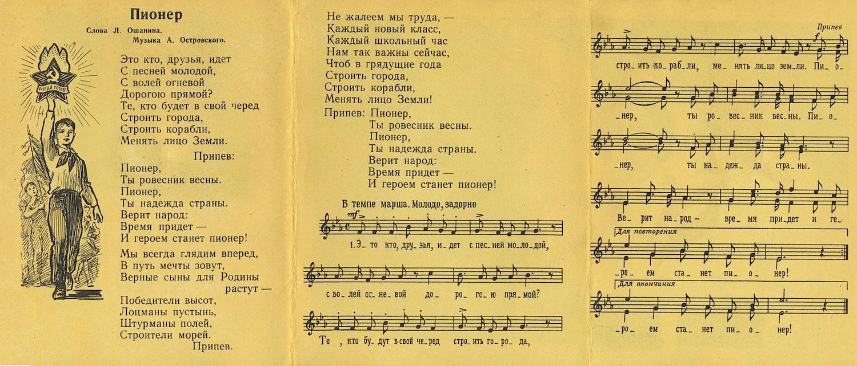 ПЕСНЯ О ПИОНЕРАХ ГЕРОЯХ МИНУСОВКА СКАЧАТЬ БЕСПЛАТНО