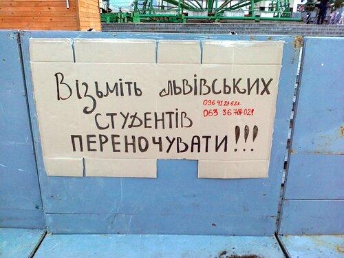 Львовские студенты ищут ночлег