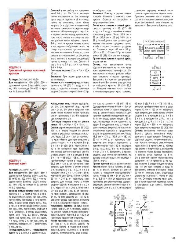 Схемы по вязанию с журнала сабрина