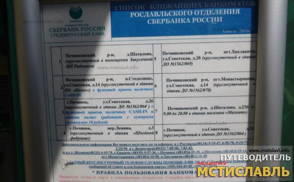 Банкомат Сбербанка в п.Хиславичи