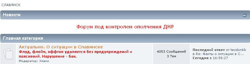 форум славянскаДНР.JPG
