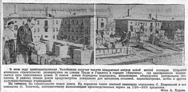 """Из газеты """"Челябинский рабочий"""": 1949 год"""