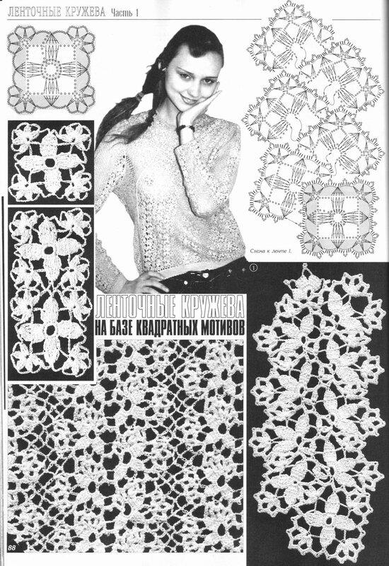 Дуплет журнал по вязанию ленточное кружево 69