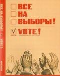 Все на выборы