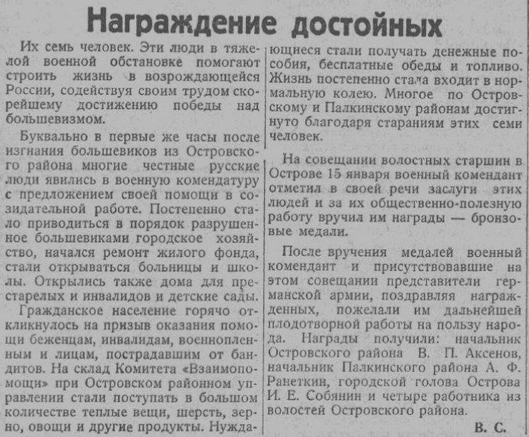 15. «За Родину». Фрагмент номера за четверг, 3 февраля 1944